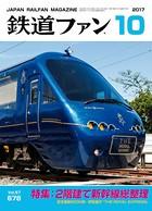 鉄道ファン 2017年10月号
