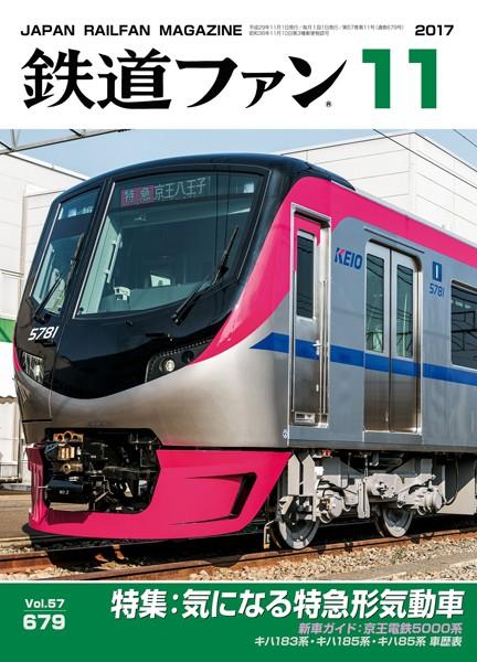 鉄道ファン 2017年11月号