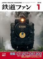鉄道ファン 2018年1月号