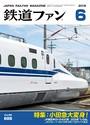 鉄道ファン 2018年6月号