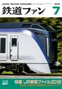 鉄道ファン 2018年7月号