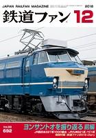 鉄道ファン 2018年12月号