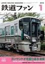 鉄道ファン 2019年1月号