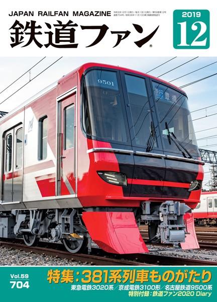 鉄道ファン 2019年12月号