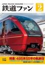鉄道ファン 2020年2月号