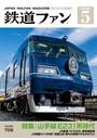 鉄道ファン 2020年5月号