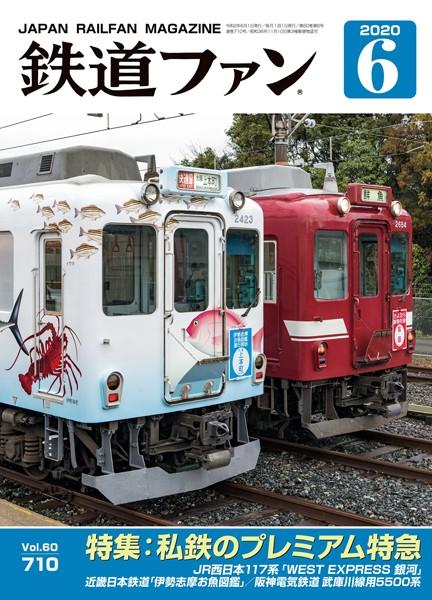 鉄道ファン 2020年6月号