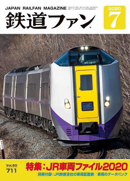鉄道ファン 2020年7月号