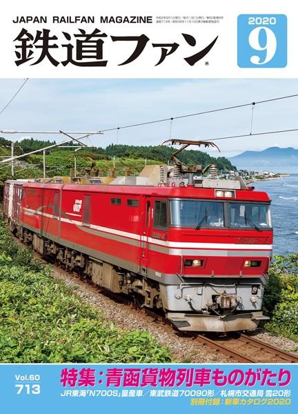 鉄道ファン 2020年9月号