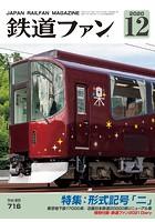 鉄道ファン 2020年12月号