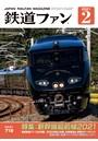鉄道ファン 2021年2月号