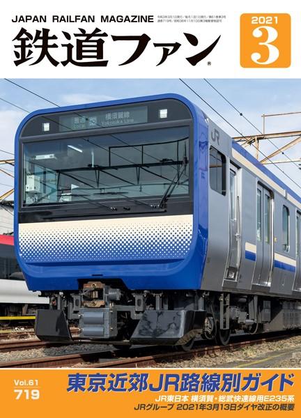 鉄道ファン 2021年3月号