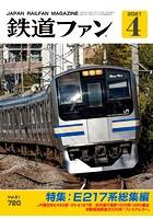 鉄道ファン 2021年4月号