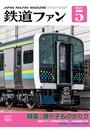 鉄道ファン 2021年5月号