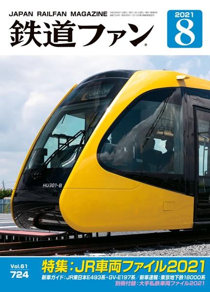 鉄道ファン 2021年8月号