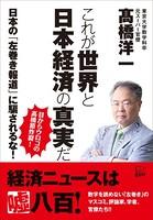 これが世界と日本経済の真実だ
