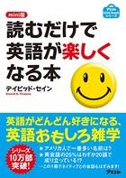 mini版 読むだけで英語が楽しくなる本