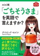 mini版 「ごちそうさま」を英語で言えますか?
