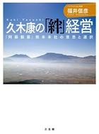 久木康の「絆」経営 「阿蘇製薬」熊本本社の意思と選択