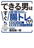 できる男はすぐ腸トレ【完全版】――挫折知らずの、男磨き最強トレーニング