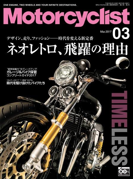 Motorcyclist(モーターサイクリスト) 2017年 3月号