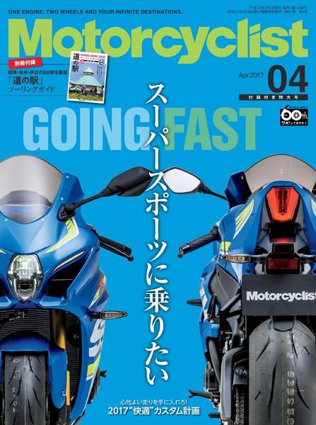 Motorcyclist(モーターサイクリスト) 2017年 4月号