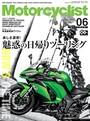 Motorcyclist(モーターサイクリスト) 2017年 6月号