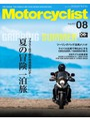 Motorcyclist(モーターサイクリスト) 2017年 8月号