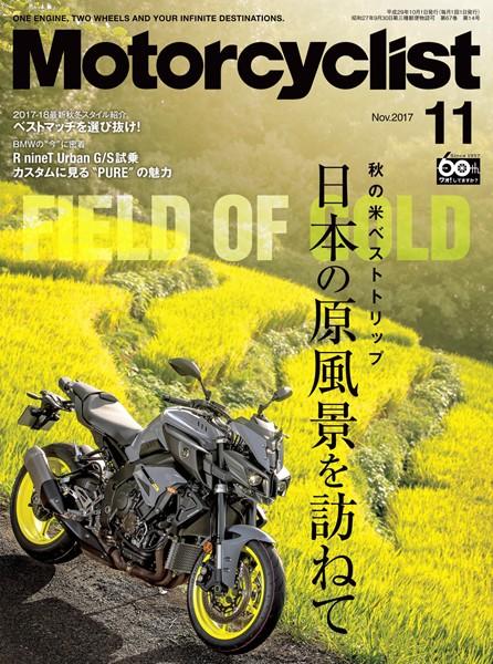 Motorcyclist(モーターサイクリスト) 2017年 11月号