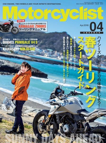 Motorcyclist(モーターサイクリスト) 2018年 4月号