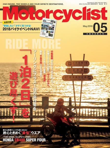 Motorcyclist(モーターサイクリスト) 2018年 5月号