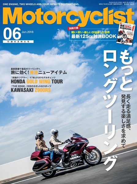 Motorcyclist(モーターサイクリスト) 2018年 6月号