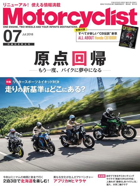 Motorcyclist(モーターサイクリスト) 2018年 7月号