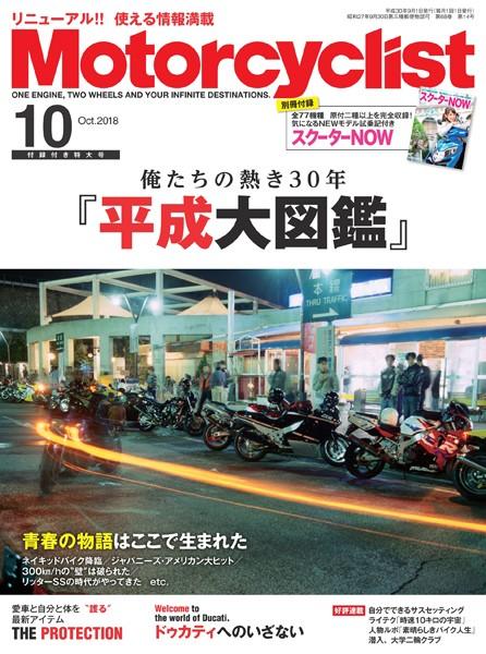 Motorcyclist(モーターサイクリスト) 2018年 10月号