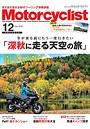 Motorcyclist(モーターサイクリスト) 2018年 12月号