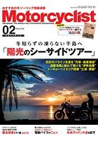 Motorcyclist(モーターサイクリスト) 2019年 2月号
