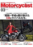 Motorcyclist(モーターサイクリスト) 2019年 3月号