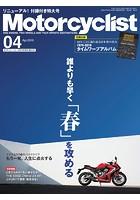 Motorcyclist(モーターサイクリスト) 2019年 4月号
