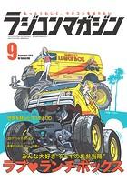 RCmagazine(ラジコンマガジン)