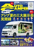 AutoCamper (オートキャンパー)