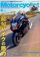 Motorcyclist(モーターサイクリスト)