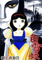 裏童話 02