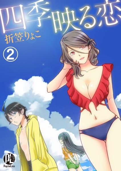 四季映る恋 02