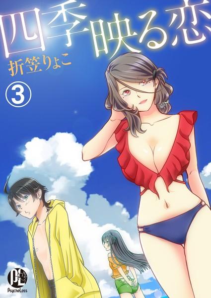 四季映る恋 03
