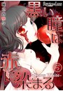 黒い瞳は赤に染まる-Snow White- 05