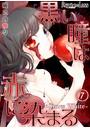 黒い瞳は赤に染まる-Snow White- 07
