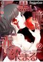 黒い瞳は赤に染まる-Snow White- 09