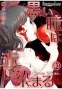 黒い瞳は赤に染まる-Snow White- 10