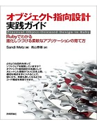 オブジェクト指向設計実践ガイド 〜Rubyでわかる 進化しつづける柔軟なアプリケーションの育て方