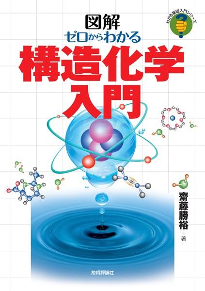 ゼロからわかる構造化学入門